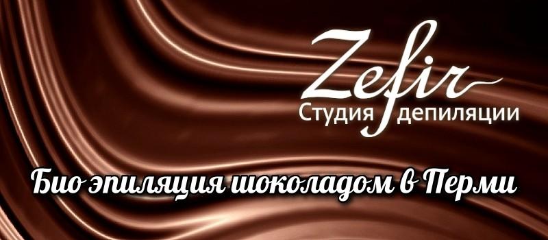 депиляция шоколадом